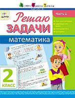 АРТшкола:Решаю задачи. Математика. Часть 2. 2 класс (Р), ТМ Ранок, Україна(115297)