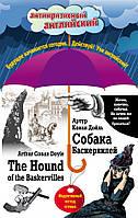 Собака Баскервилей. Артур Конан Дойль// The Hound of the Baskervilles.Индуктивный метод чтения.