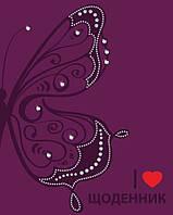 """Дневник школьный """"Butterfly"""" YES (Кожаная обложка) (910785)"""