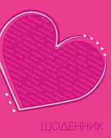 """Дневник школьный """"Heart"""" YES (Кожаная обложка) (910791)"""