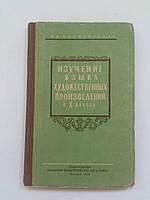 Молдавская Н.Д. Изучение языка художественных произведений в 10 классе. 1958 год