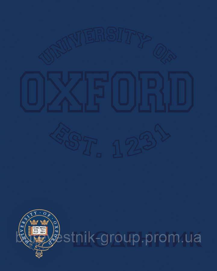"""Дневник школьный """"Oxford blue"""" YES (Кожаная обложка) (910797)"""