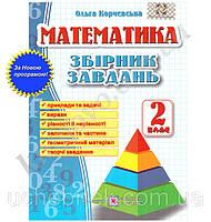 Математика 2 клас Збірник завдань Нова програма Авт: О. Корчевська Вид-во: Підручники і посібники, фото 1