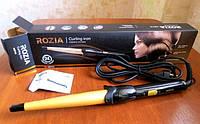 Конусная стайлер плойка для волос Rozia HR-713, плойка для локонов