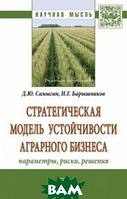 Самыгин Д.Ю. Стратегическая модель устойчивости аграрного бизнеса: параметры, риски, решения. Монография