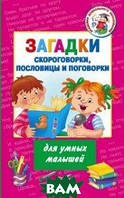 Дмитриева В.Г. Загадки, скороговорки, пословицы и поговорки для умных малышей