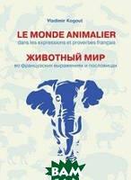 Когут Владимир Le monde animalier dans les expressions et proverbes francais / Животный мир во французских выражениях и пословицах