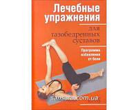 """Кнопф Карл """"Лечебные упражнения для тазобедренных суставов"""""""
