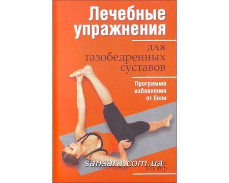 Лечебные упражнения для тазобедренного сустава омоложение и лечение суставов