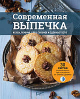 Современная выпечка. Кексы, печенье, хлеб, слоеное и сдобное тесто Шрамко Е