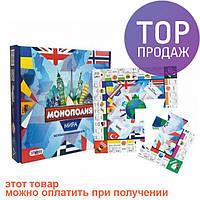 Настольная игра Монополия Мира LUX 7007 STRATEG/ Настольная игра