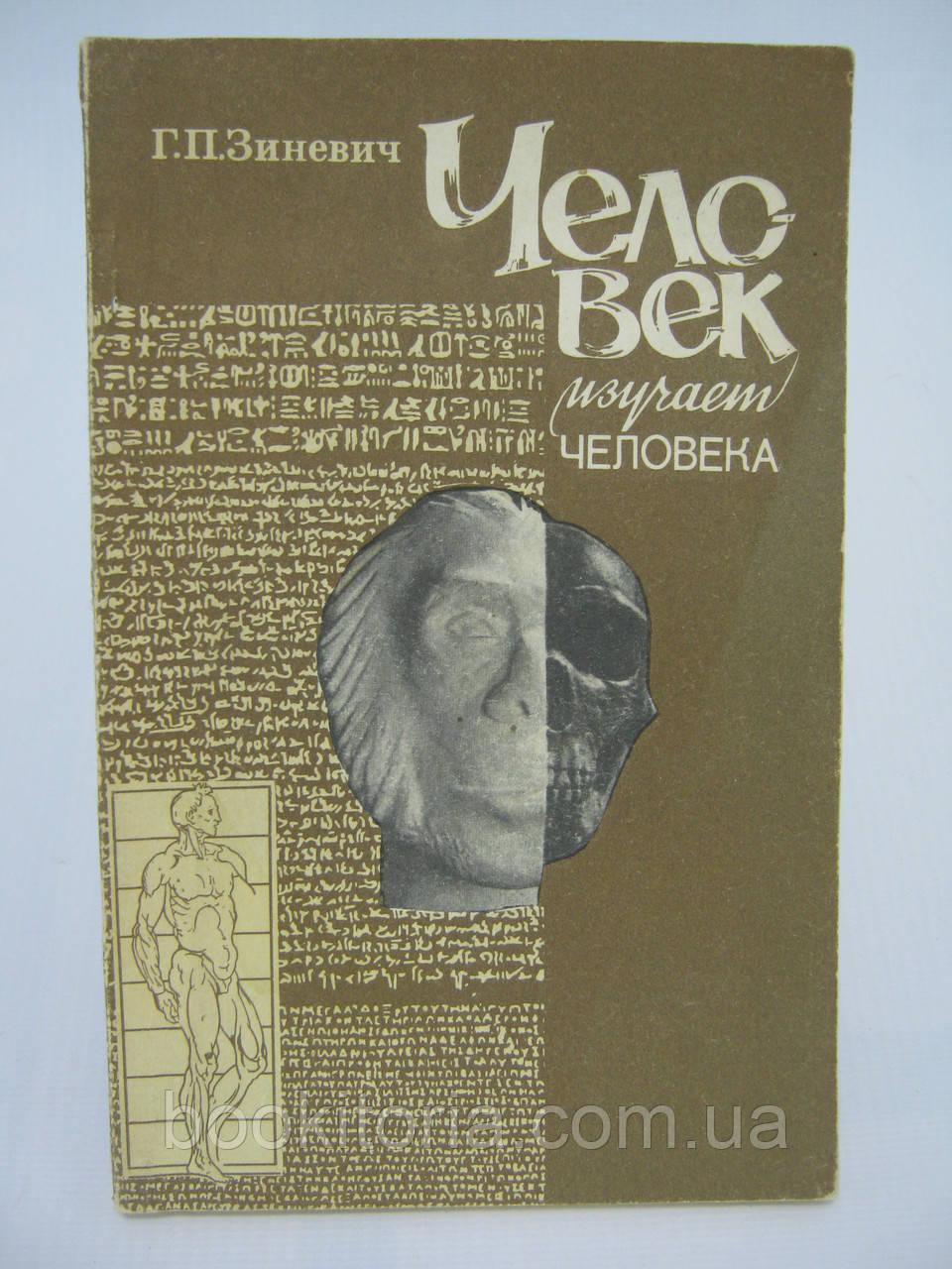 Зиневич Г.П. Человек изучает человека (б/у).