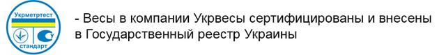 Весы УкрВесы сертифицированы фото