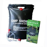 Походный дачный душ Camp Shower 20 л Душ для дачи
