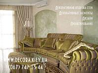 Подбор штор, гардин и прочего интерьерного декора