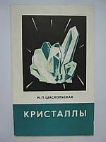 Шаскольская М.П. Кристаллы (б/у)., фото 1