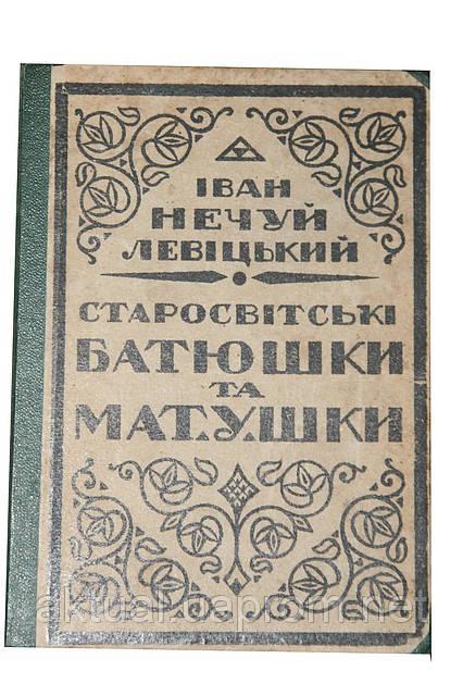Антикварна книга Старосвітські Батюшки та Матушки