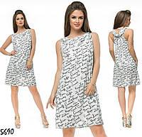 Платье 5690 /Х