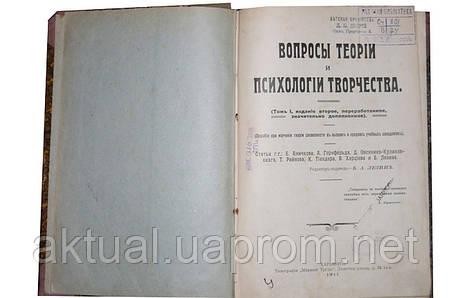 Антикварная книга Вопросы теории и психологии творчества