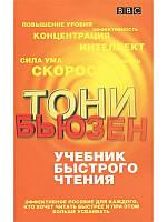 Тони Бьюзен Учебник быстрого чтения (2-е издание)