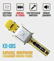 Караоке Микрофон KD-08 авто-фонограмма! Очистка от голоса реал-тайм! Kdch KD-08s Беспроводной / Bluetooth