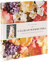Книга Сладкая флористика П.Поршен
