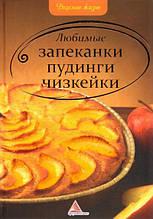 Книгa Любимые запеканки пудинги чизкейки