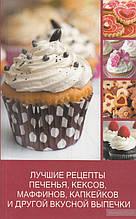 Книгa Лучшие рецепты печенья кексов-маффинов