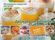 Книга Десерты и выпечка