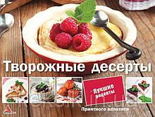 Книга Творожные десерты