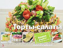Книга Торты-салаты