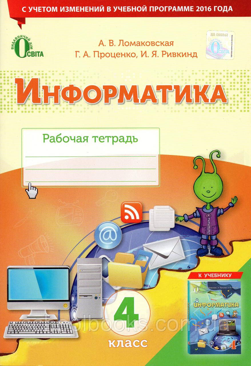 Информатика 4 класс программа