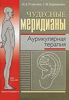 Чудесные меридианы. Аурикулярная терапия
