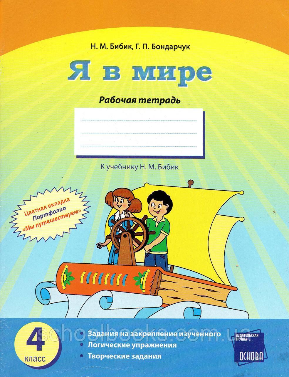 Я и украина 4 класс рабочая тетрадь ответы