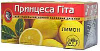 """Чай черный Гіта """"Лимон"""" 25п."""