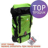 Рюкзак туристический 62*37см Panyanzhe Extreme 70 R17690/туристический рюкзак