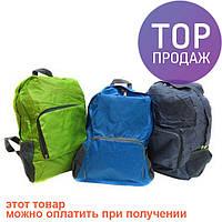 Рюкзак туристический сумка 25*44*13см R15645 Color/туристический рюкзак