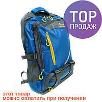 Рюкзак туристический 52*30*20см Capacity 35 R15920 Blue/туристический рюкзак