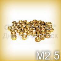 Гайка М2,5 латунная низкая ГОСТ 5916-70 (DIN 439, ISO 4035,4036,8675) шестигранная
