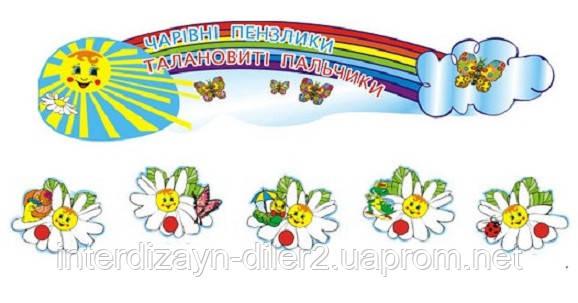 """Стенды для детских рисунков в группу """"Ромашка"""""""