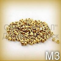 Гайка М3 латунная  ГОСТ 5915-70 (DIN 934,  ISO 4032, ISO 8673) шестигранная
