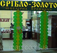 Плосская гирлянда оформление магазина СРІБЛО-ЗОЛОТО в ТЦ