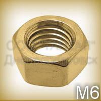 Гайка М6 латунная  ГОСТ 5915-70 (DIN 934,  ISO 4032, ISO 8673) шестигранная