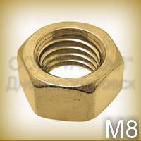 Гайка М8 латунная ГОСТ 5915-70 (DIN 934,  ISO 4032, ISO 8673) шестигранная