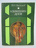 Басилов В.Н. Избранники духов.