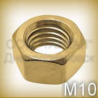 Гайка М10 латунная  ГОСТ 15521-70 (ГОСТ 2524-70) с уменьшенным размером под ключ