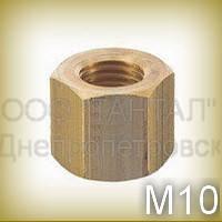 Гайка М10 латунная  ГОСТ 15525-70 (ГОСТ 5931-70) особо высокая шестигранная