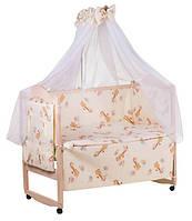 Постельный комплект в кроватку Qvatro Gold 8 элем. бежевый (жирафчик)