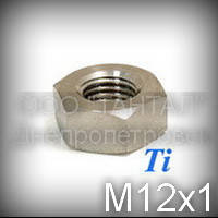 Гайка титановая М12х1 ГОСТ 5915-70 (ГОСТ 5927-70, DIN 934, ISO 4032,8673) шестигранная