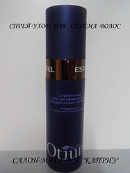 Спрей для волос ESTEL OTIUM BUTTERFLY 200мл